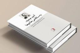 انتشار داستانهایی طنز و منتشرنشده از چخوف