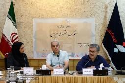 نشست نقد و بررسی کتاب نگاهی دیگر به انقلاب مشروطه ایران