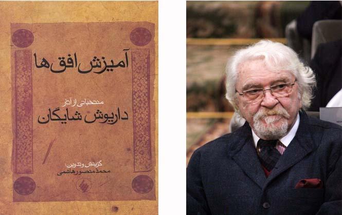 روایت محمدمنصور هاشمی از اندیشه شایگان بازچاپ شد