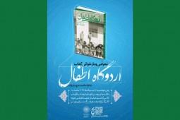 بازخوانی کتاب «اردوگاه اطفال» با حضور احمد یوسفزاده