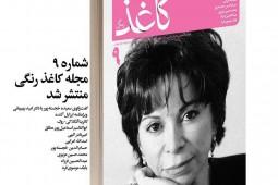 بازتاب گرایشهای فمینیستی و عدالت اجتماعی در نوشتههای ایزابل آلنده
