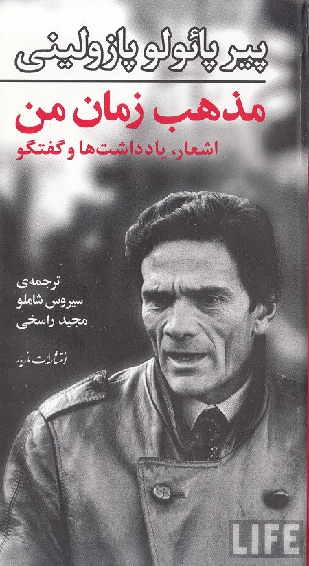 Persian translation of Pasolini's 'Religion of My Time' released