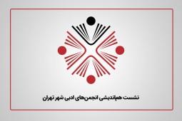 نشست هماندیشی انجمنهای ادبی تهران برگزار میشود