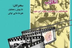 سمینار ملی «از کودتا انقلاب» برگزار میشود