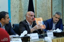 نشست نقد و بررسي کتاب آداب دیپلماسی در ایران