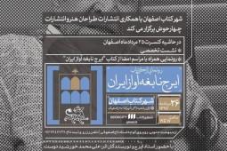 رونمایی از کتاب«ایرج نابغه آواز ایران» در اصفهان