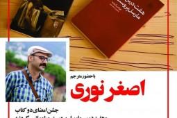 رونمایی از دو کتاب با ترجمه اصغرنوری در تبریز