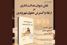 بررسی«نقش دیوان عدالت اداری در ارتقاء و گسترش حقوق شهروندی» در سرای اهل قلم