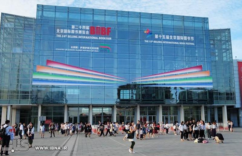 نمایشگاه کتاب پکن با رویکرد نشر دیجیتال برگزار میشود