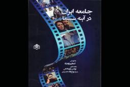 رابطه بین فیلمهای سینمایی ایرانی با جامعه ایران چیست؟