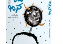 ‎'Maggot Moon' available to Iranian children ‎