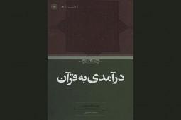 عنصر عملیِ معنای مسلمان بودن از دیدگاه عبدالله سعید