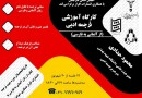German translation course in Tehran due ‎