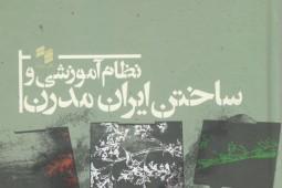 محمدرضا شاه نتوانست دژ سرسخت روشنفکران لیبرال ملیگرا را تسخیر کند