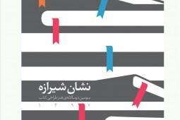فراخوان سومين «دوسالانه ي هنر طراحي كتاب» منتشر شد
