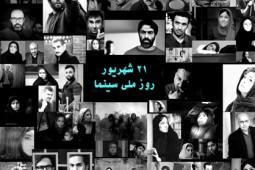 «همچون در یک آینه» کتابی از دیروز و امروز سینمای ایران