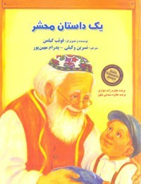 Sixth edition of 'Something From Nothing' in Persian released ‎