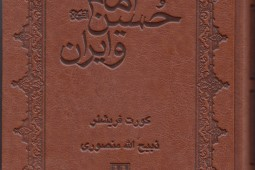 ذهن خیالپرداز ذبیحالله منصوری و رمانی درباره امام حسین(ع)
