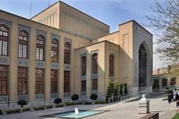 بازدید رایگان از کتابخانه و موزه ملی ملک در روز جهانی جهانگردی
