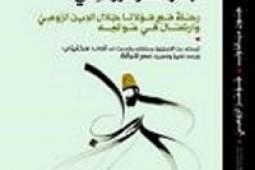 کتابی درباره مولانا به عربی ترجمه شد
