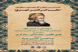 احوال و آثار «حکیم اثیرالدین ابهری» بررسی میشود