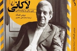 ‎'The Lacanian Subject' rendered into Persian