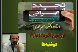 رحیم محمدی از جامعهشناسی تاریخی ایران میگوید