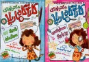 ‎'Mariella Mystery' reaches to Persian reading children