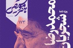 مجله هنر موسیقی ویژه محمدرضا شجریان منتشر شد