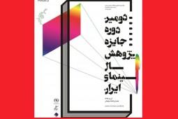 تمدید مهلت ارسال آثار به دبیرخانه جایزه پژوهش سال سینمای ایران