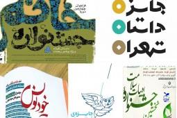 گرانترین جایزه ادبیات داستانی ایران کدام است؟