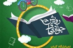 نمایشگاه کتاب جوانههای رویش در هفته کتاب برگزار میشود