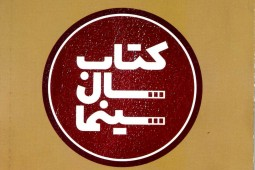 مهلت ارسال آثار به جشن کتاب سال سینمای ایران تمدید شد