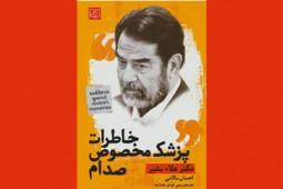 ناگفتههایی درباره صدام از زبان پزشک مخصوصش