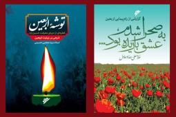 توزیع ترجمههای انگلیسی و عربی «توشه اربعین» در کربلا