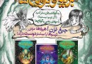 ‎'Tom Gates 11: DogZombies Rule' reaches Iranian book market ‎