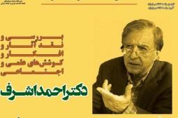 آزاد ارمکی از «مدرنیته ایرانی در افکار اشرف» سخن میگوید