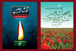 Book on Arba'een in English, Arabic distributed ‎
