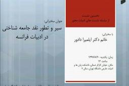 آغاز برگزاری نشستهای ادبیات محور در دانشگاه تهران