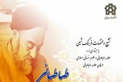 همایش تشیع و مختصات فرهنگ شیعی برگزار میشود