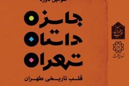 جزئیات اختتامیه جایزه داستان تهران