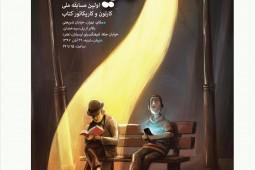 برگزیدگان جشنواره ملی کتاب و کاریکاتور معرفی شدند