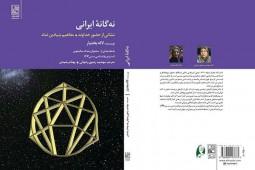 آئین رونمایی کتاب «نهگانه ایرانی» برگزار میشود