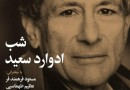"‎""The Night of Edward Said"" due in Tehran"