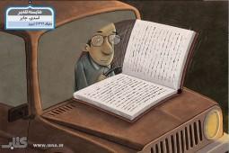 درمبخش: مهمترین تاثیر کاریکاتوریستها فرهنگسازی برای کتابخواندن است/ عربانی: کاریکاتورها ایرانیزهتر شدهاند