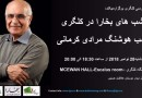 "‎""Night of Moradi Kermani"" due in Calgary ‎"