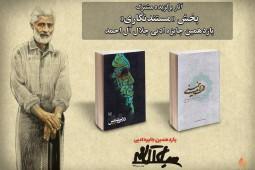 آثار برگزیده در بخش مستندنگاری جایزه جلال آل احمد