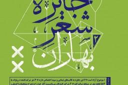 فراخوان دومین دوره جایزه شعر بهاران با دبیری گروس عبدالملکیان