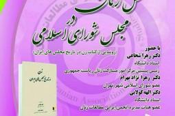 کتاب «زن در تاریخ مجلسهای ایران» رونمایی میشود