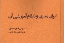 روایت عیسی صدیق از «ایران مدرن و نظام آموزشی آن»